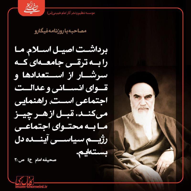 دیدگاه امام خمینی درباره شکل و صورت بندی حقوقی نظام سیاسی