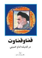 قضا و قضاوت در اندیشه امام خمینی (س)