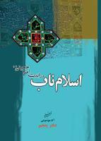اسلام ناب در کلام و پیام امام خمینی (س)
