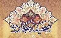 صحیفه کامله سجادیه، نمونه کامل قرآن صاعد است