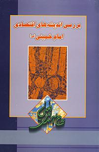 دومین کنگره بررسی اندیشه های اقتصادی حضرت امام خمینی - 1379