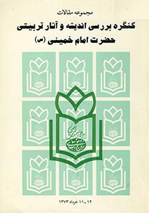کنگره بررسی اندیشه و آثار تربیتی حضرت امام خمینی - 1373