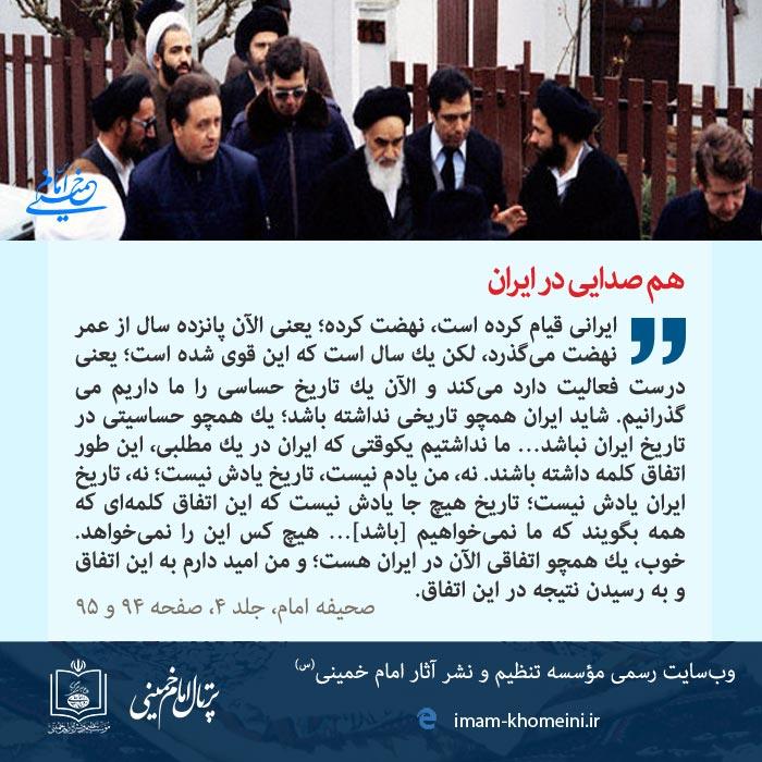 هم صدایی در ایران