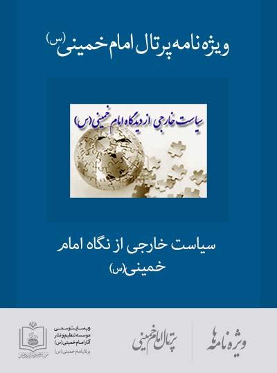 سیاست خارجی از نگاه امام خمینی (س)