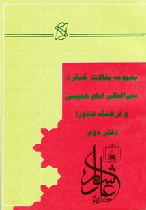 مجموعه مقالات کنگره بین المللی امام خمینی (س) و فرهنگ عاشورا ـ دفتر 2