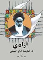 آزادی در اندیشه امام خمینی (س)