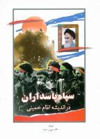 سپاه پاسداران انقلاب اسلامی در اندیشه امام خمینی (س)
