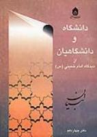 دانشگاه و دانشگاهیان از دیدگاه امام خمینی (س)