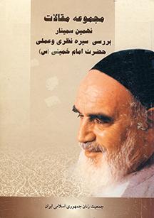 سمینار بررسی سیره عملی و نظری امام خمینی - 1379