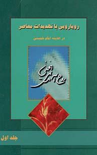 همایش دیدگاه های امام خمینی درباره جهاد و مبارزه با تهدیدات دنیای معاصر - 1378