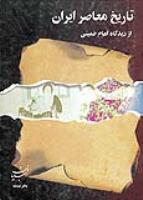 تاریخ معاصر ایران از دیدگاه امام خمینی (س)