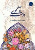 سلسله موی دوست: خاطرات دوران تدریس امام خمینی (س) به نقل از شاگردان، دوستان و منسوبین