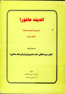 کنگره بین المللی امام خمینی و فرهنگ عاشورا - 1374