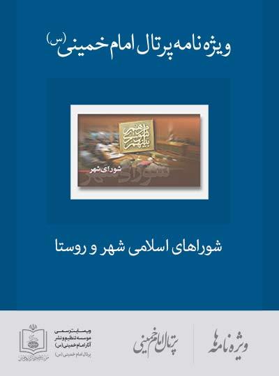 شوراهای اسلامی شهر و روستا