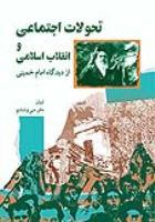 تحولات اجتماعی و انقلاب اسلامی از دیدگاه امام خمینی (س)