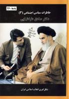 خاطرات سیاسی- اجتماعی دکتر صادق طباطبایی (ج. 3): شکل گیری انقلاب اسلامی ایران
