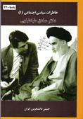 خاطرات سیاسی- اجتماعی دکتر صادق طباطبایی (ج. 1): جنبش دانشجویی ایران
