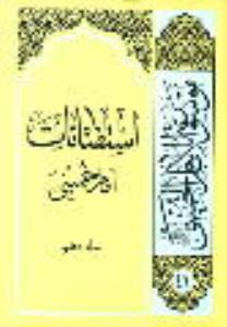 استفتائات امام خمینی (س) (ج. 10)