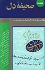صحیفه دل (ج. 1): مطالب و خاطراتی از شاگردان امام خمینی (س)