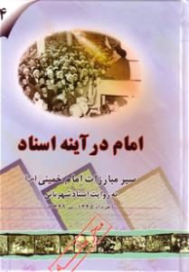 امام در آیینه اسناد (ج. ۴)