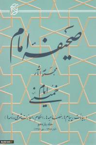 صحیفه امام - جلد 11