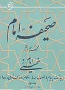صحیفه امام ـ جلد 1