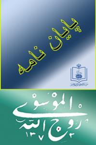 مبانی الگوهای رفتارهای امام خمینی (س) در آثار مکتوب و تطبیق آن با قرآن و احادیث