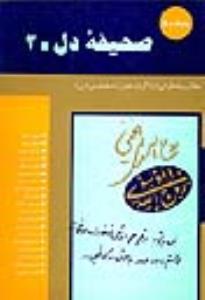 صحیفه دل (ج. 2): خاطرات مکتوب از شاگردان امام خمینی (س)