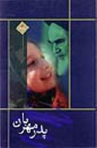 پدر مهربان: خاطراتی از رفتار حضرت امام خمینی (س) با کودکان و نوجوانان