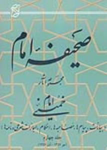 صحیفه امام - جلد 4