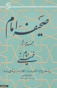 صحیفه امام - جلد 15