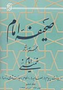 صحیفه امام - جلد 6