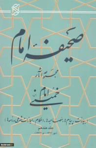 صحیفه امام-جلد 17