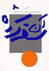 آن سفر کرده: جنگ ادبی ویژه سالگرد رحلت حضرت امام (س)