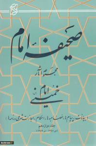صحیفه امام - جلد 12