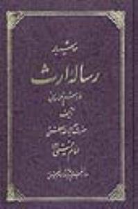 حاشیه بر رساله ارث ملّا هاشم خراسانی