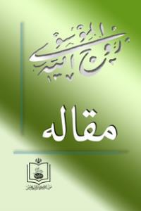 اسماء و صفات از دیدگاه امام خمینی