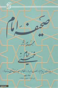 صحیفه امام - جلد 9