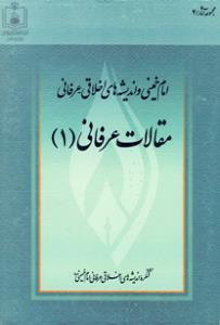 امام خمینی و اندیشه های اخلاقی ـ عرفانی (مقالات عرفانی 1)