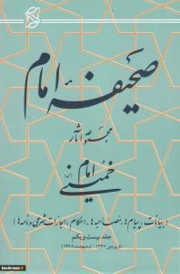 صحیفه امام ـ جلد 21