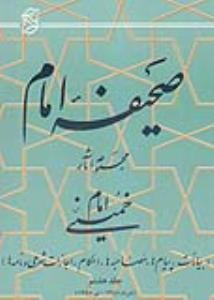 صحیفه امام - جلد 8