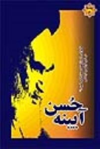 آئینه حسن: خاطراتی از ویژگیهای ممتاز امام خمینی (س) در امور فردی و اجتماعی