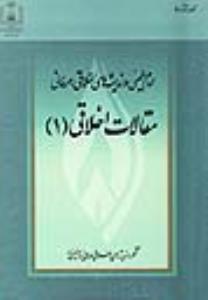 امام خمینی و اندیشه های اخلاقی ـ عرفانی (مقالات اخلاقی 1)