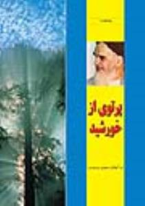 پرتوی از خورشید: خاطراتی از دوران زندگی حضرت امام خمینی (س) ویژه نوجوانان و جوانان