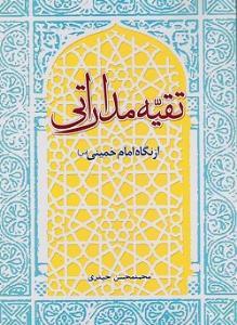کتاب تقیه مداراتی منتشر شد