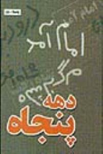 دهه پنجاه: خاطرات حسن حسن زاده کاشمری،علی خاتمی،محمدکاظم شکری