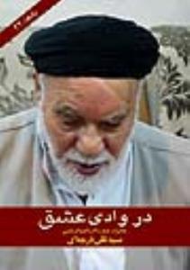 در وادی عشق: خاطرات حجت الاسلام و المسلمین سید تقی موسوی درچه ای