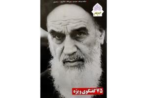 دومین شماره سالنامه حرم امام منتشر شد