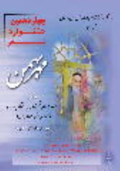 چهاردهمین جشنواره شعر «مهر بهمن» در اصفهان برگزار می شود