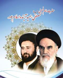 سی و نهمین سالگرد شهادت حاج آقا مصطفی در اصفهان برگزار می شود